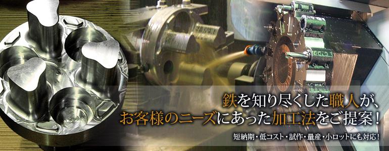 鉄を知り尽くした職人が、お客様のニーズにあった加工法をご提案!